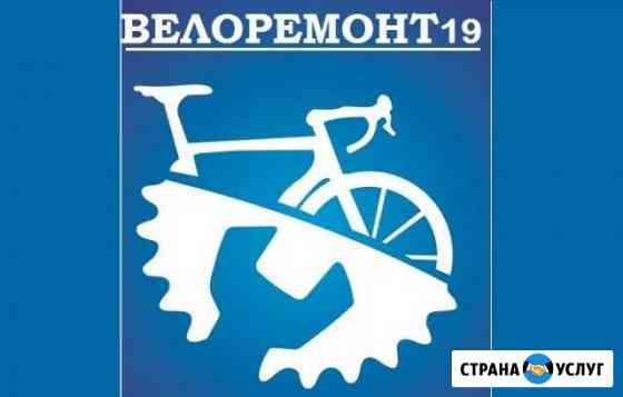 Ремонт Велосипедов, Веломастерская велоремонт19 Абакан