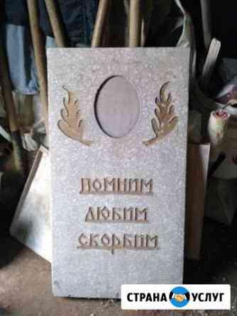 Памятники из мраморной крошки Омск