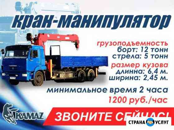 Услуги Манипулятор Брянск
