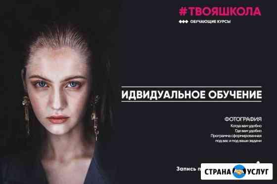 Индивидуальное обучение фотографии Иркутск