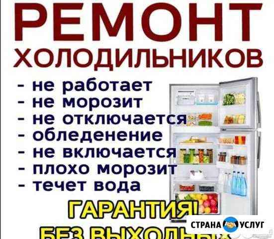 Ремонт холодильников Коммунарка