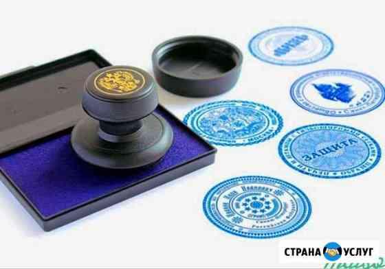 Изготовление печатей и штампов Сургут