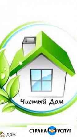 Клининг «Чистый дом» Курган