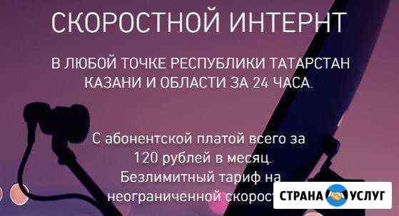 Высокоскоростной Интернет За Городом Казань