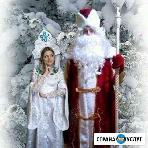 Дед Мороз и Снегурочка на заказ Раменское