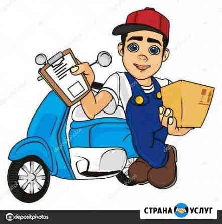 Курьер,доставка Димитровград