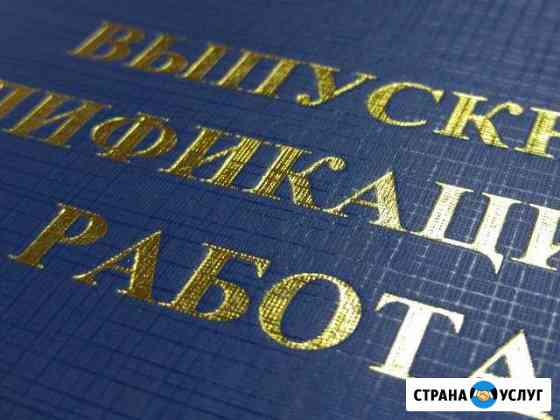 Печать чертежей, переплет проектов дипломов, и др Яблоновский