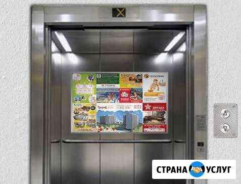 Реклама в лифтах Астрахань