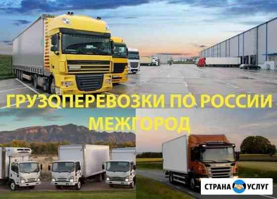 Грузоперевозки Мурманск