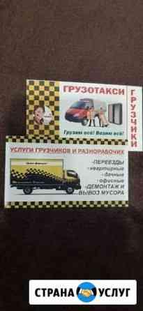 Вывоз строительного мусора Черкесск