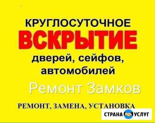 Вскрытие,замена,ремонт замков Киров