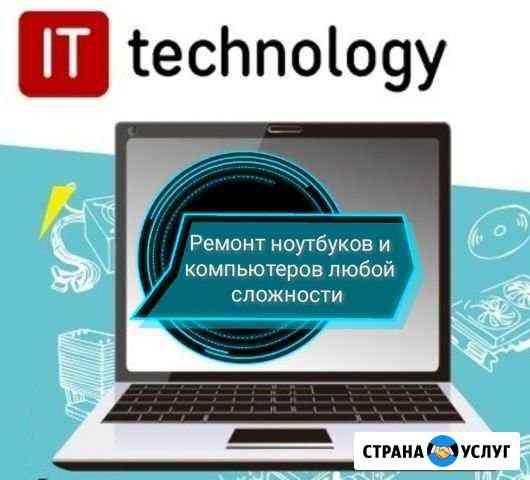 Ремонт компьютеров и ноутбуков Великий Новгород