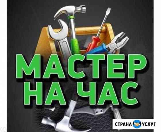 Мастер на час Егорьевск