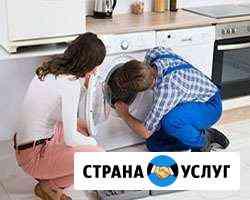 Ремонт стиральных машин, холодильников на дому Великий Новгород