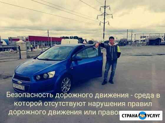 Автоинструктор, инструктор, автомат, АКПП Воронеж