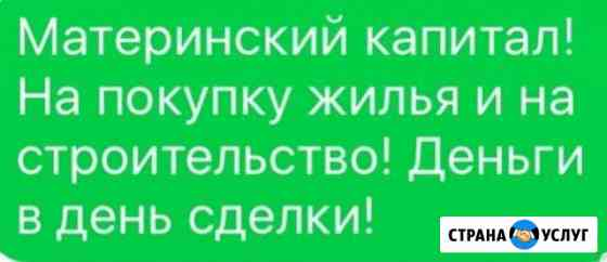 Материнский капитал Астрахань