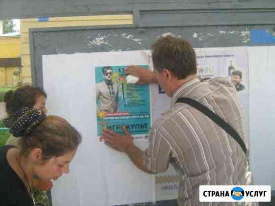 Реклама,расклейка,промоутеры,дорхенгер Новокузнецк