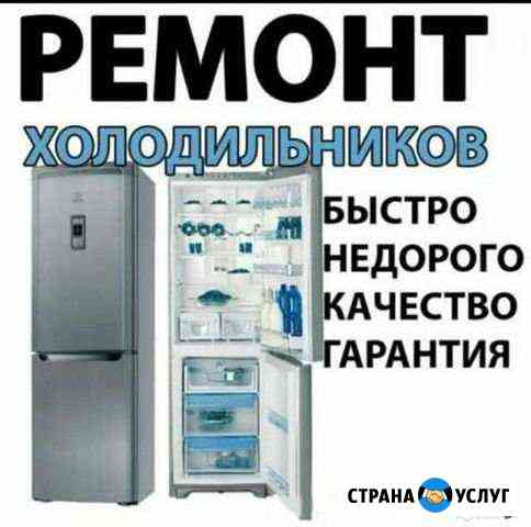 Ремонт холодильников и стиральных машин Черкесск