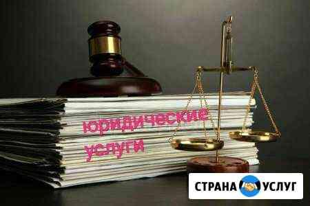 Юрист,низкие цены.Иски, Граж, Адм,Угол дела.осаго Петропавловск-Камчатский
