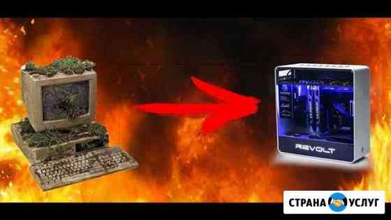 Модернизация Вашего Компьютера Саранск