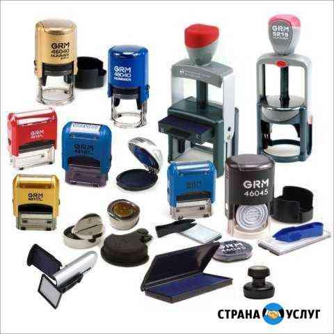 Изготовление печатей и штампов. Доставка бесплатно Саранск