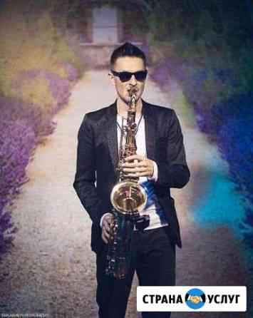 Саксофонист на Ваш праздник Сочи Сочи