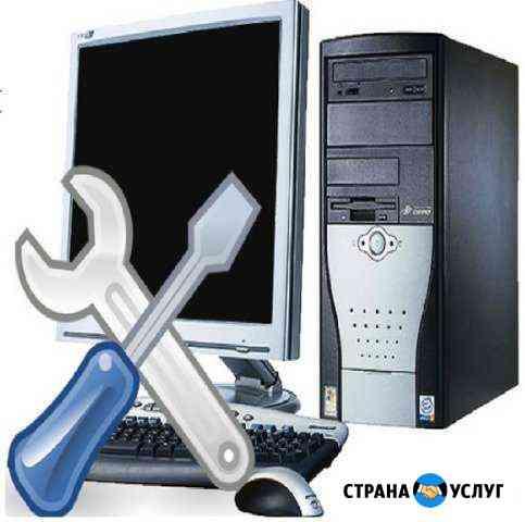 Компьютерная помощь на дому Курган