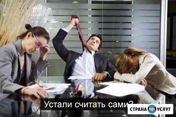 Ведение бухгалтерского учёта ип, ооо и др Москва