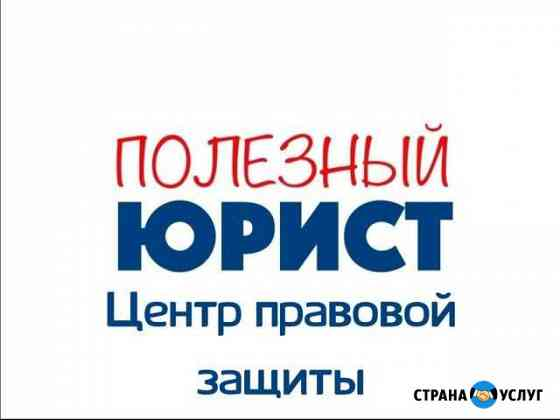 Законное списание долгов Якутск