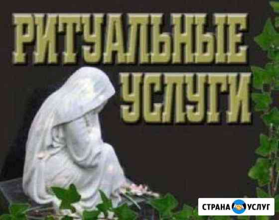 Ритуальные услуги.круглосуточно Липецк