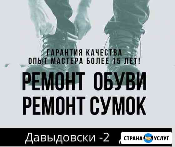 Ремонт обуви Кострома