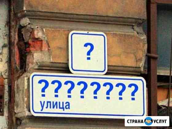 Кадастровый инженер и Юридические услуги Дмитров