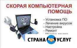 Компьютерная помощь Благовещенск