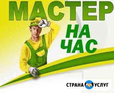 Мастер на час Саранск