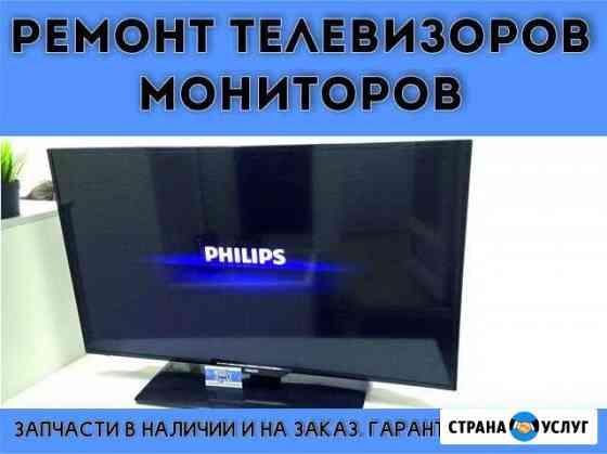 Ремонт телевизоров во Владимире Владимир