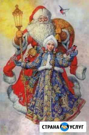 Дед Мороз и Снегурочка Чита