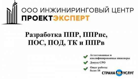 Разработка ппр, ппрк, ТК, ппрв Курск