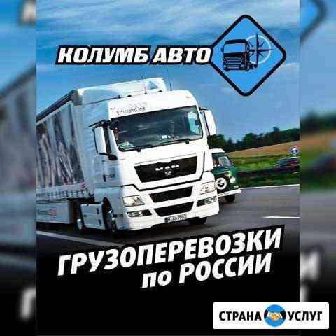 Грузоперевозки Первоуральск