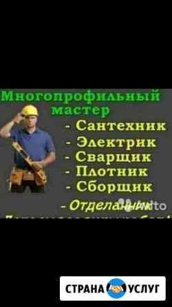 Мастер универсаль на час Иркутск