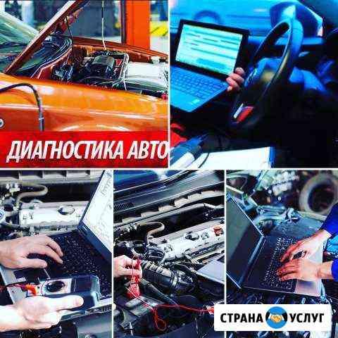 Компьютерная диагностика вашего автомобиля Троицк