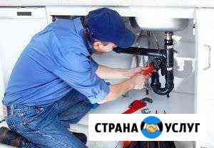 Сантехник. Отопление Водоснабжение Канализация Пятигорск