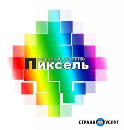Рекламное Агентство Пиксель Оренбург