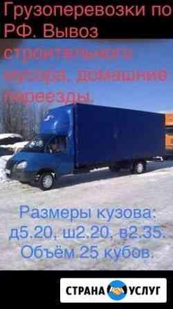 Грузоперевозки по РФ и области Саранск