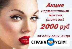 Перманентный макияж бровей Горно-Алтайск