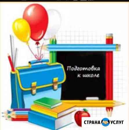 Репетитор начальных классов Томск