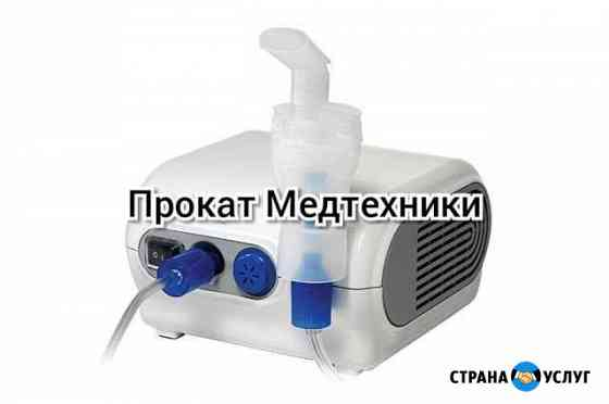 Ингалятор небулайзер напрокат Томск