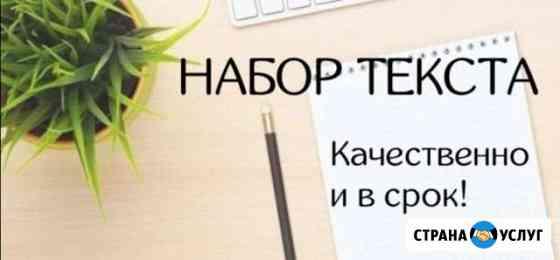 Набор текста Магадан