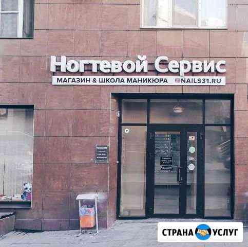 Курсы Маникюра Белгород