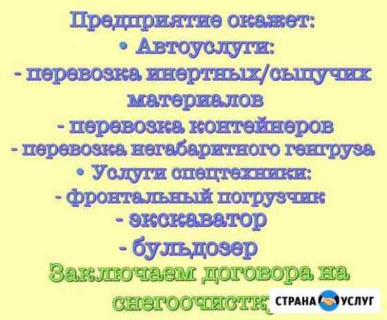 Снегоочистка, услуги спецтехники Петропавловск-Камчатский