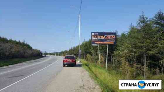 Услуги наружной рекламы на рекламном щите на 14 км Магадан